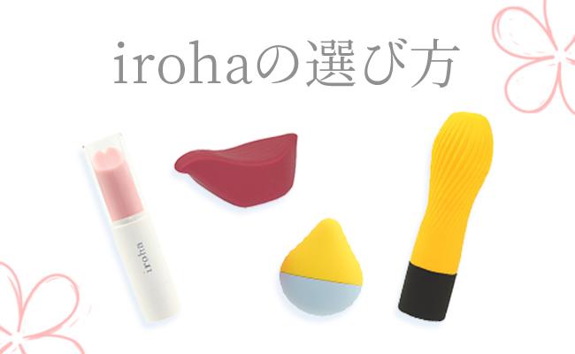 irohaの選び方|大人のおもちゃ通販大魔王