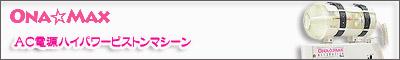 蜈ィ閾ェ蜍輔ヴ繧ケ繝医Φ繝槭す繝シ繝ウ�シ√が繝翫�槭ャ繧ッ繧ケ繝ャ繝懊Μ繝・繝シ繧キ繝ァ繝ウ