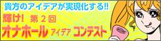 輝け!!第2回オリジナルオナホールコンテスト