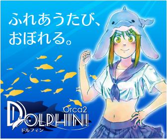 Dolphin!(ドルフィン)