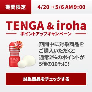 通販大魔王TENGA&irohaセール開催!