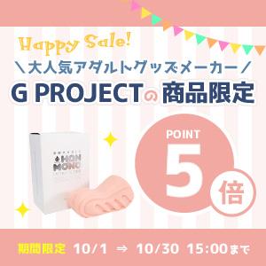 【10/30 まで】G Projectポイント5倍セール