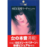 SEX完璧リードマニュアル