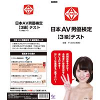 日本男優AV検定3級テスト