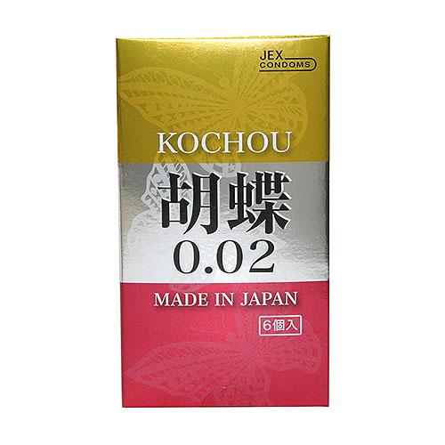 【数量限定】胡蝶(KOCHOU) 0.02 6個入[訳アリ品]