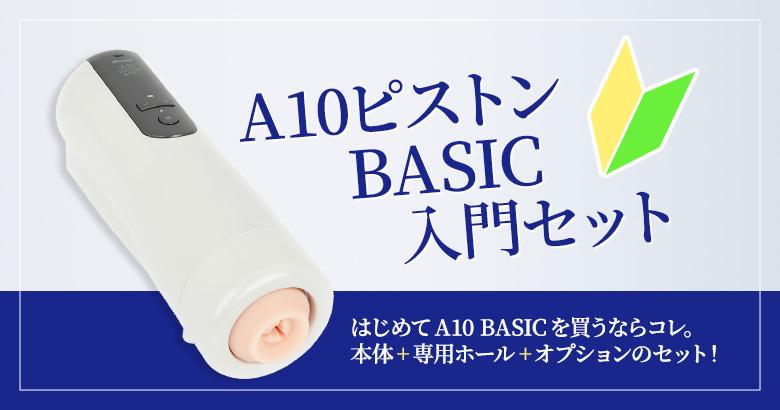 A10ピストンBASIC 入門セット