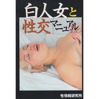 白人女と性交マニュアル