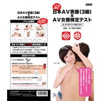 日本AV男優検定3級&AV女優検定テスト