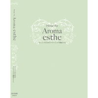 How-to Aroma esthe キャストのためのアロマエステ講習DVD